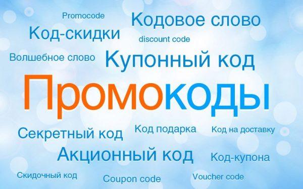 promokody-chto-eto